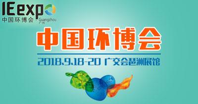 IE expo中国环博会