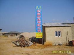 漳州开发区炽昌砂业有限公司