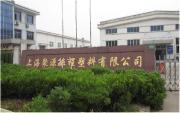 上海聚源橡胶塑料有限公司