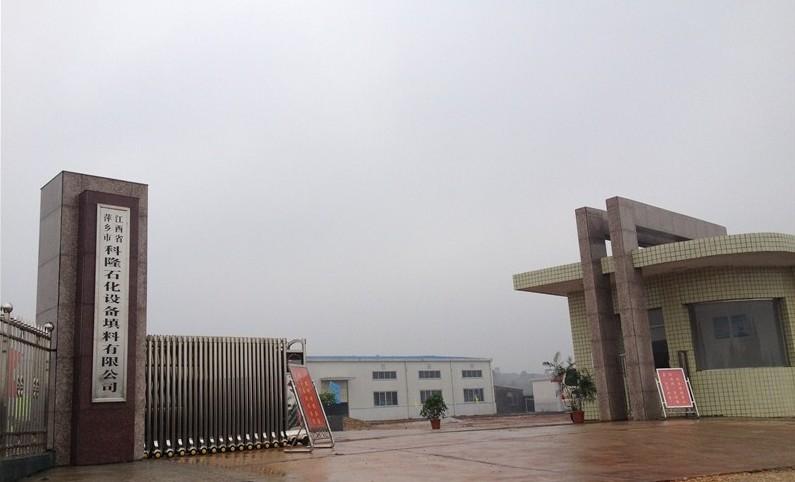 江西省萍乡市科隆石化设备填料有限公司