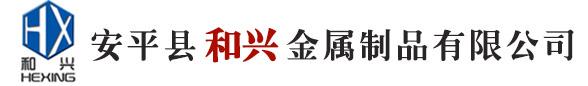 安平县和兴金属制品有限公司