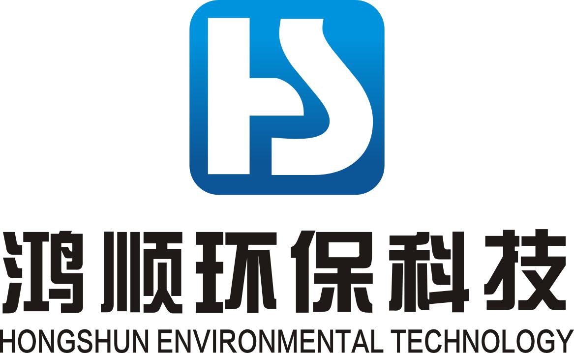 萍乡市鸿顺环保科技有限公司