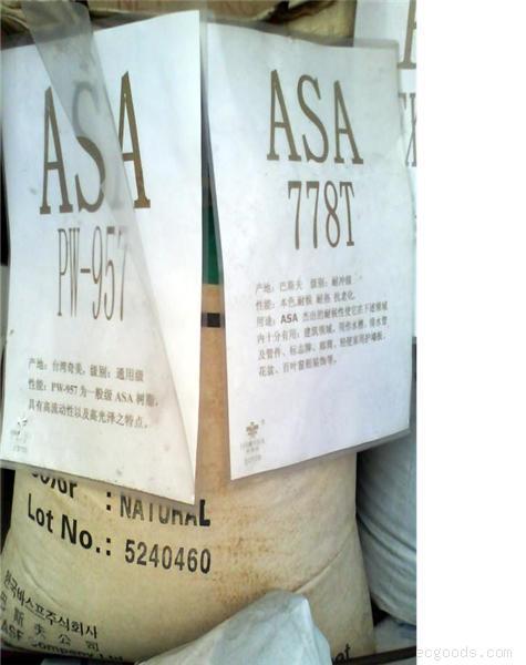 供应ASA塑料原料.S710A、SKY15、SKY10、MD120