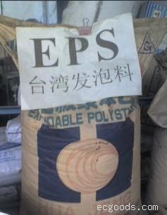 供应EPS塑料原料FR30、ES20、EPOR16、EPOR20