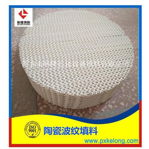 陶瓷规整填料 陶瓷波纹填料 250Y陶瓷波纹填料