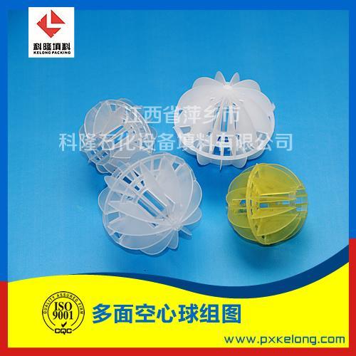 废水处理用PP多面空心球填料