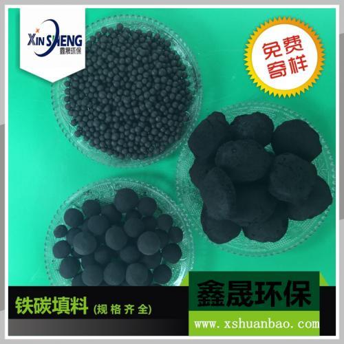铁碳填料 铁碳催化反应填料 降COD铁碳微电解填料水处理