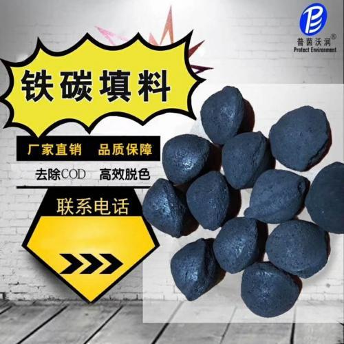 铁碳微电解填料价格