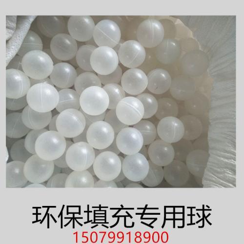 湍球除尘塔器填料 空心 湍球 轻质小球 塑料小球 50mm