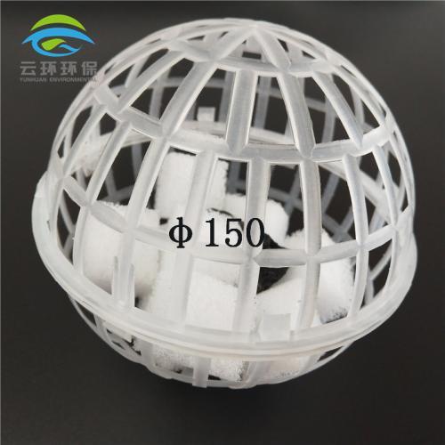 亲水悬浮球填料 污水处理球形填料 聚氨酯生物悬浮球